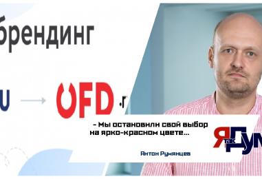 Оператор фискальных данных OFD.ru реализует программу ребрендинга