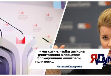 Наталья Сергунина: «В процессе формирования налоговой политики должны участвовать регионы РФ»