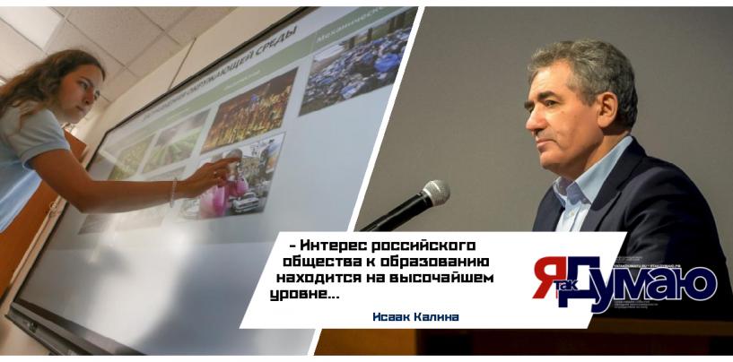 Исаак Калина заострил внимание на высоком уровне интереса в России к образованию