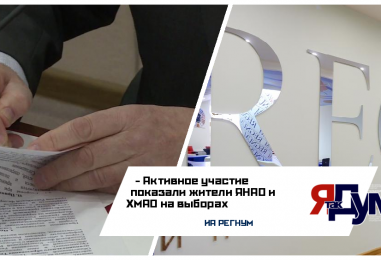 Выборы губернатора Тюменской области состоялись при активном участии жителей ЯНАО и ХМАО