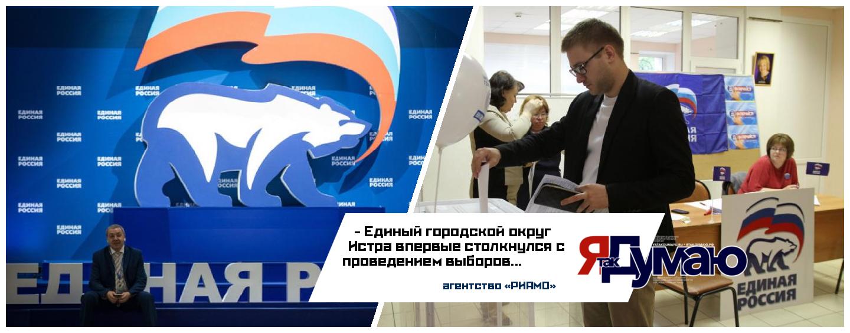 «Единая Россия» заняла первое место в выборах депутатов городского округа Истра