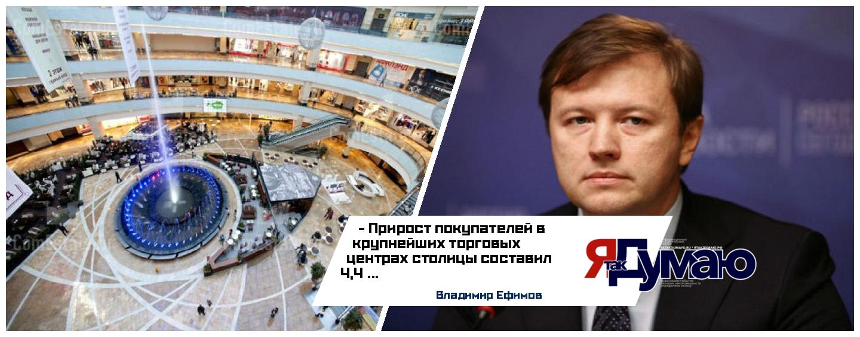 Плотность потока покупателей в торговых центрах Москвы растет – Владимир Ефимов