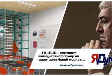ГК «А101» (ПФГ САФМАР Михаила Гуцериева) построит школу-трансформер