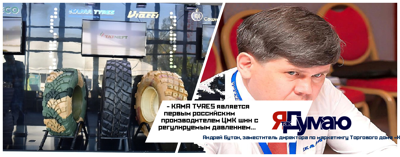 На Татарстанском нефтегазохимическом форуме продукцию KAMA TYRES отметили наградой