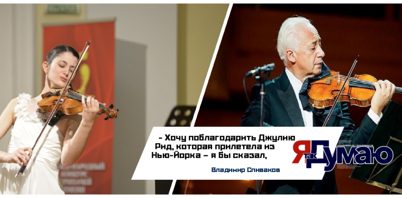 Скрипку работы Антониацци за 140 тысяч долларов предоставил Фонд Вячеслава Моше Кантора как приз победителю конкурса скрипачей