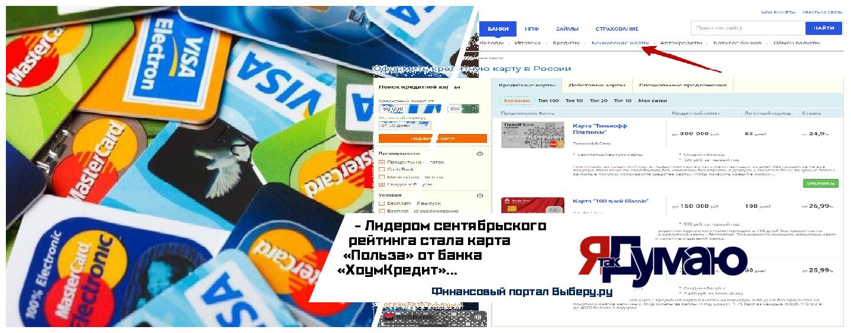 Финансовый портал Выберу.ру представил ТОП-20 выгодных карт с опцией кэшбэк