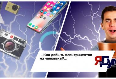 Как добыть электричество из человека?