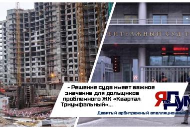 Дольщикам ЖК «Квартал Триумфальный» разрешено требовать свои квартиры
