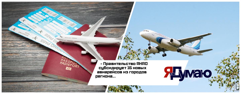 В ЯНАО открыли 16 новых субсидируемых авианаправлений