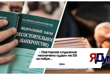 Квартир нет, но вы держитесь: Арбитраж снова перенес рассмотрение дела о банкротстве ЗАО «ФЦСР»