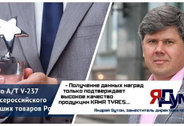 Сразу две модели бренда Viatti отмечены наградами «Лучшие товары и услуги Республики Татарстан»