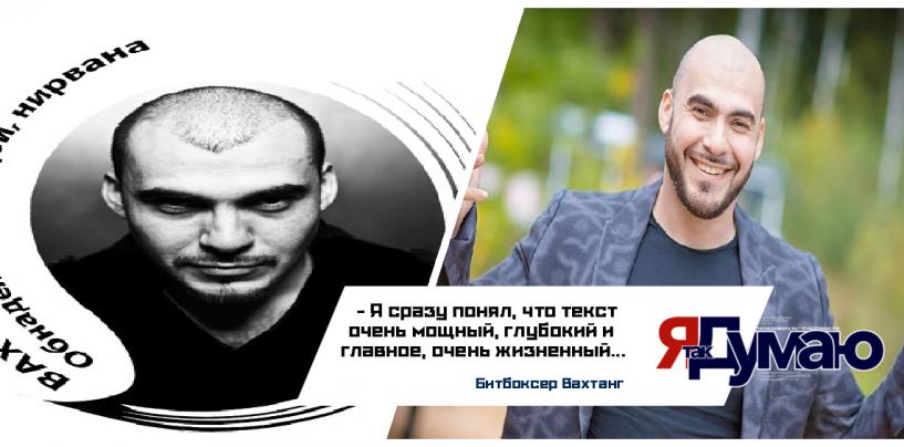 Битбоксер Вахтанг выпустил новую песню на стихи Михаила Гуцериева