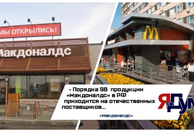 Более 5 млрд. гостей обслужено «Макдоналдс» за 28 лет работы в России