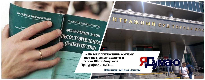В московском суде застройщика «Кутузовской мили» признали банкротом