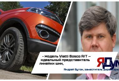 Шины Viatti показали себя надежным партнером во время автопробега «На шинах Viatti – от Москвы до Алтая»