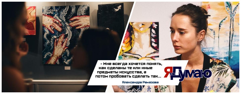 Александра Ремезова: «Вдохновенние – сила!»