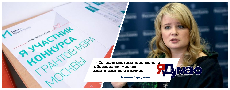 Система образования Москвы помогает детям творчески реализоваться – Наталья Сергунина