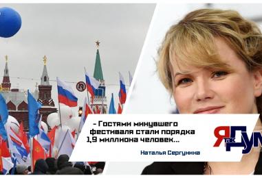 Наталья Сергунина рассказала о проведении фестиваля «Дня народного единства» в Москве