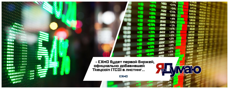 Мировая биржа EXMO заключила соглашение с Tkeycoin