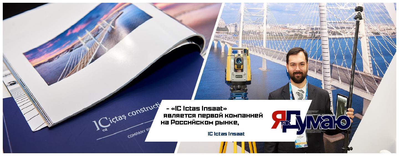 Уникальные технологии в строительстве представила на Транспортной неделе 2018 IC Ictas Insaat