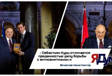 Президент ЕЕК Вячеслав Моше Кантор наградил австрийского канцлера за принципиальность и честность в вопросе антисемитизма