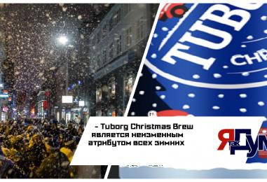 В Россию пришла международная традиция варки рождественского пива