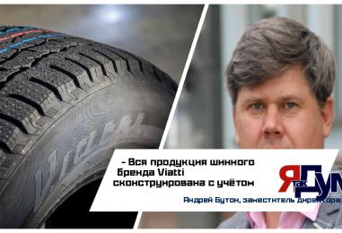 Лидером рейтинга производителей «КолёсаДом», заслуживших доверие автовладельцев, стал бренд Viatti