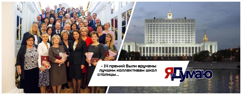 За реализацию крупных образовательных проектов Москвы присуждены премии 14 коллективам школ столицы