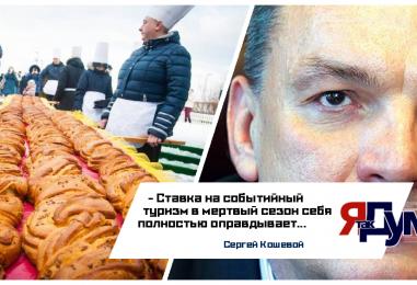 День Кранцевского пирога состоялся в Зеленоградске