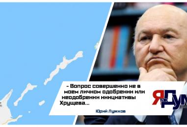 Юрий Лужков рассказал о предыстории позиции Путина в переговорах по Курильским островам