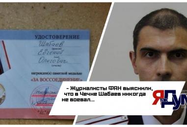 Журналисты Reuters поверили фальшивому «атаману» Шабаеву