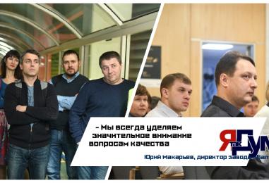 «Балтика» организовала мероприятие на тему внедрения системы бережливого производства Lean TPM