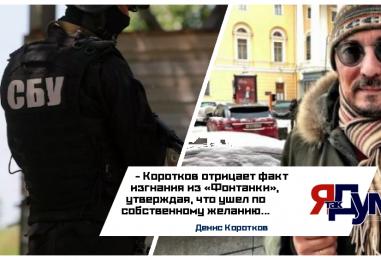 Журналиста Дениса Короткова подозревают в связях с СБУ