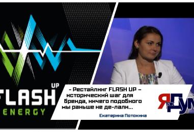 FLASH UP: дизайн бренда стал более энергичным и дерзким