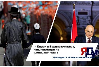 Президент ЕЕК Вячеслав Моше Кантор: евреи в Европе на себе чувствуют ухудшение ситуации с антисемитизмом