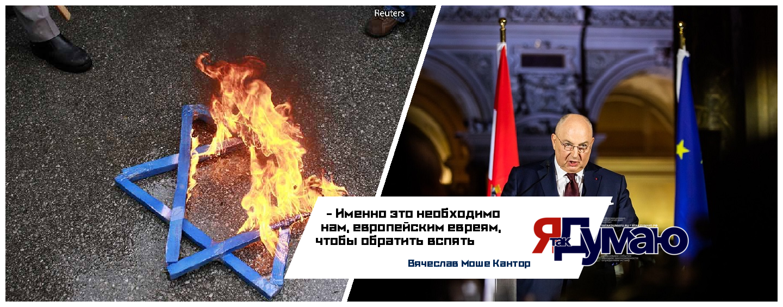 Вячеслав Моше Кантор ожидает долгосрочного результата от принятия плана мер по борьбе с антисемитизмом Советом ЕС