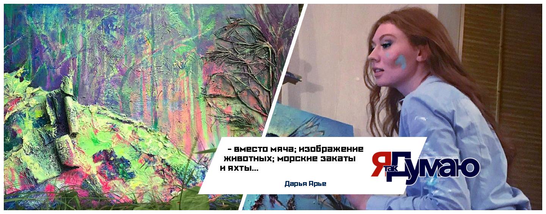 Весна пришла с яркими красками художницы из Санкт-Петербурга Дарьи Арье.