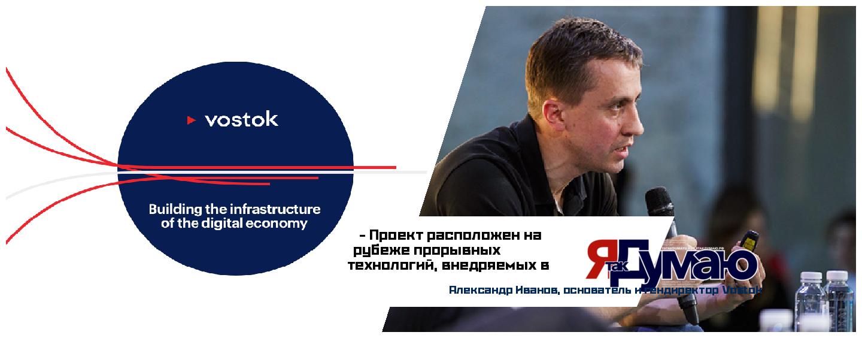 Первый инвестиционный раунд проекта Vostok закрыт