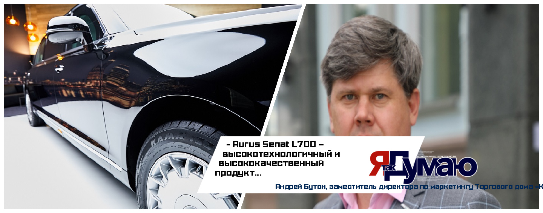 KAMA TYRES разработал уникальные легковые шины для лимузина Aurus