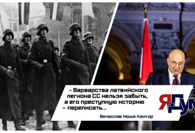 Вячеслав Моше Кантор о марше ветеранов Ваффен СС: «Каждый раз я испытываю возмущение и боль»