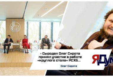 Сыровар Олег Сирота принял участие в «круглом столе» «Россельхозбанка»