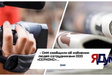 Журналисты попали в больницу после избиения сотрудниками ООО «СЕРКОНС»