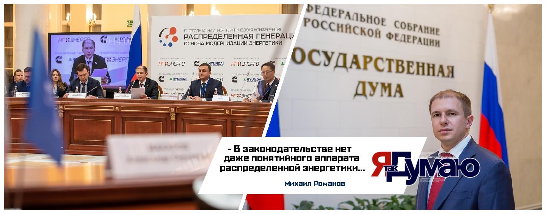 На открытии конференции по распределенной генерации в Петербурге выступил Михаил Романов