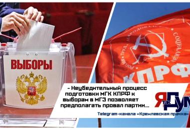 Ссоры и внутренние противоречия раздирают МГК КПРФ накануне выборов в Мосгордуму