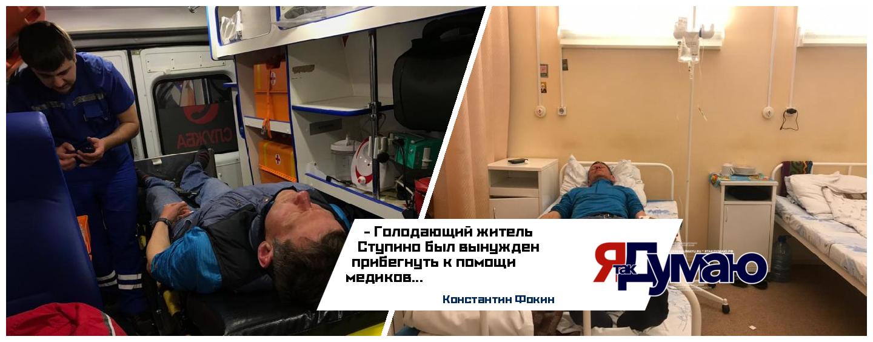 Сотрудники медицинской службы посетили голодающего жителя Ступино Константина Фокина