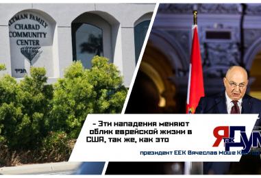 Президент ЕЕК Вячеслав Моше Кантор: «В США происходит «европеизация» антисемитизма»