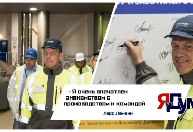 Профессионализм команды новосибирского филиала высоко оценил новый президент «Балтики» Ларс Леманн