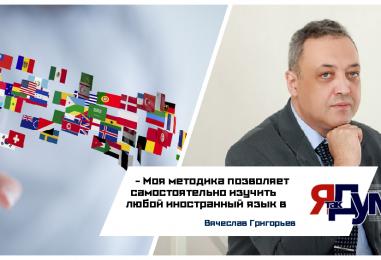 Полиглот Вячеслав Григорьев хочет продемонстрировать возможность изучения ста языков одним человеком