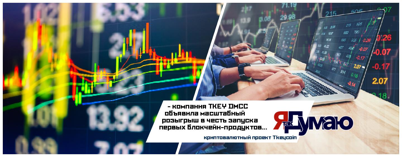 После выхода на биржу будет зафиксирован новый максимум цены Tkeycoin