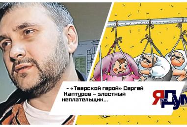 Злостный неплательщик, а не жертва, — история тверского бизнесмена Сергея Каптурова